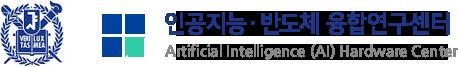 서울대학교 인공지능 반도체 융합연구센터